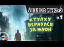 The Sinking City Прохождение 1 Ктулху Лавкрафта Вернулся!