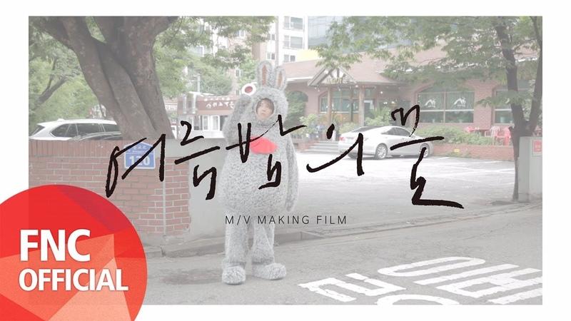 FTISLAND – '여름밤의 꿈' MV MAKING FILM
