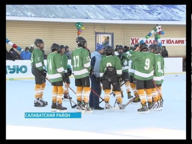 В Малоязе открылась первая в Салаватском районе хоккейная площадка