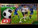 FIFA MANAGER 19 ФК СОЧИ ВПЕРЁД 2