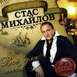 Стас Михайлов альбом Все для тебя. Лучшие песни