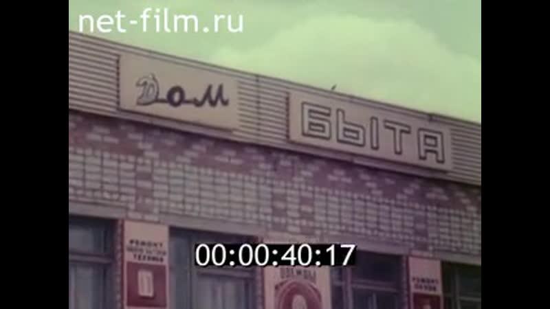 Рекламный ролик В сельском КПП, Росбытреклама, 1988 год.