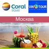 Горящие туры_Москва_Coral Travel