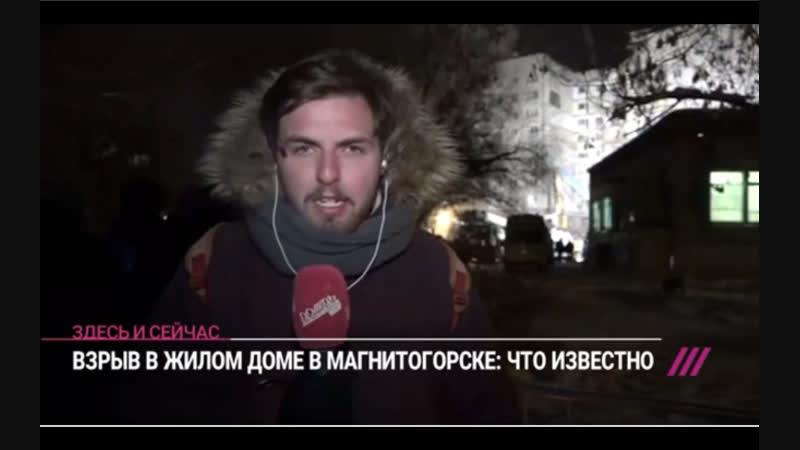 Что происходит в Магнитогорске на третий день после взрыва в жилом доме. Подробности, версии и реакция силовиков