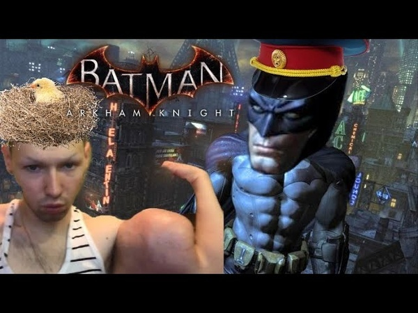 Смешное прохождение Batman Arkham Knight Что за пугало здесь поднапукало. Начало игры