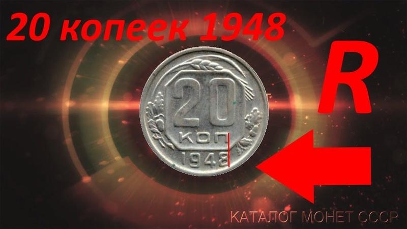 Монета 20 копеек 1948 года цена и разновидности этой монеты ссср