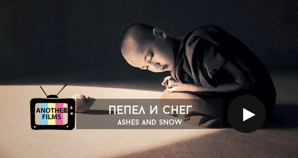 Пепел и снег (Ashes and Snow)