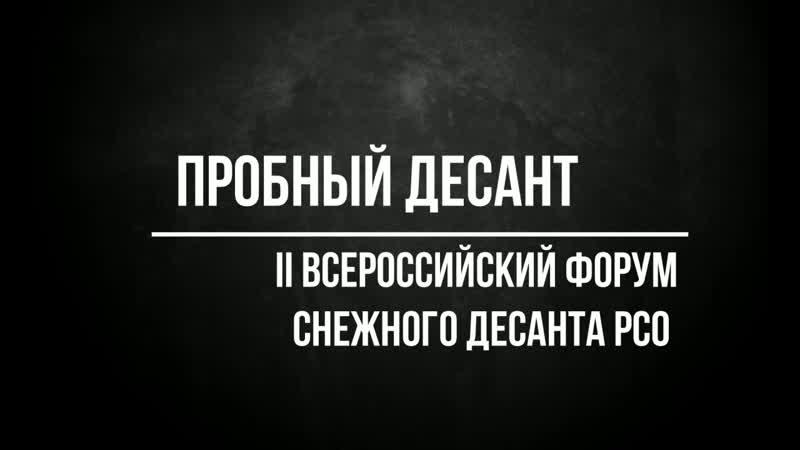 ОСД Аквилон Пробный Десант