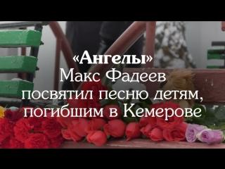 «Ты всё равно жив!»: Фадеев посвятил песню погибшим в Кемерове детям
