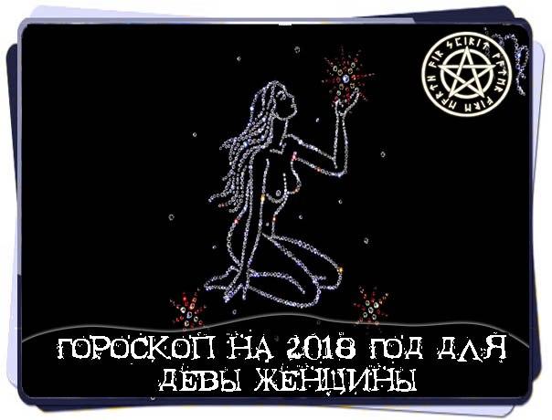 Гороскоп для дев на 2018 год:мужчины и женщины