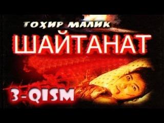 Шайтанат | Shaytanat (uzbek film) 3-серия