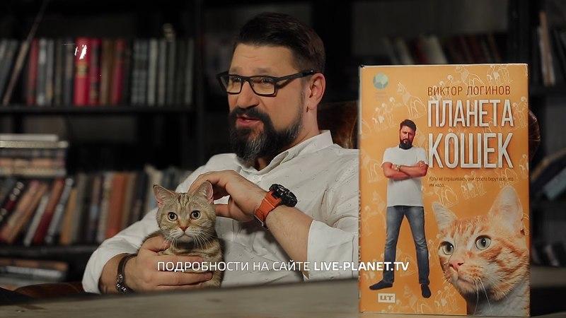 Планета Кошек: представляет автор Виктор Логинов