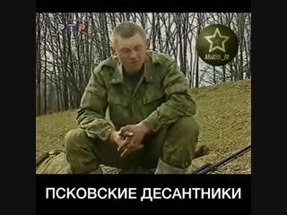 90 псковских десантников... Рота сражалась, удерживая высоту, 20 часов. Из всей роты в живых осталось только 6 человек
