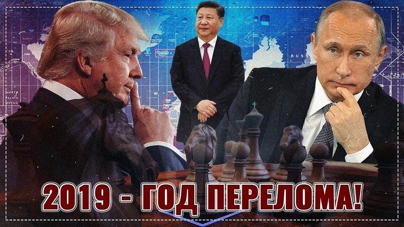 2019 – год коренного перелома для России и Мира. Путин что-то задумал?