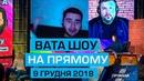 Ток-шоу ВАТА ШОУ Андрія Полтави від 9 грудня 2018 року
