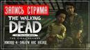 Финал эпопеи   The Walking Dead: The Final Season - Episode 4 Take Us Back Верни Нас Обратно