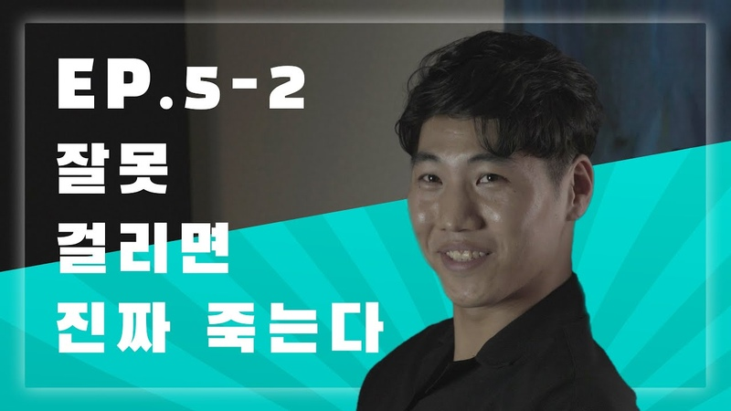 (ENG SUB) 웹드라마 디시플린 5-2 : 미안하다는데 왜 자꾸 그래 Korean Web-Drama Discipline EP.5-2