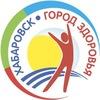 Здоровый Хабаровск
