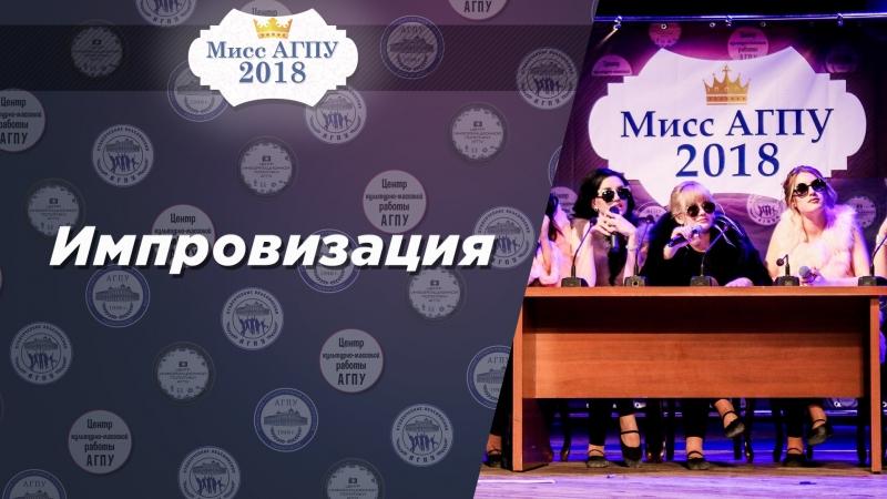 Мисс АГПУ-2018. Импровизация