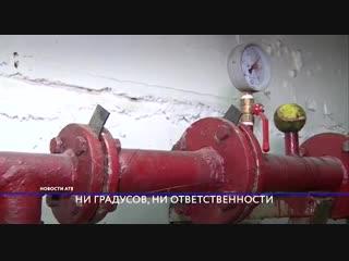 ТГК-14 в Улан-Удэ опять халтурит