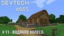 SevTech Ages 11 Водяное колесо