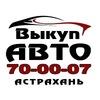 Срочный Выкуп Авто в Астрахани