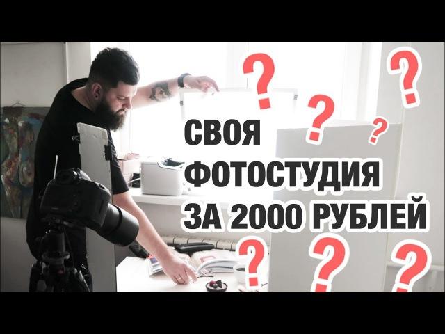📸 Дешевая фотостудия своими руками Заметки Меткина Выпуск 8
