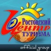 """Ростовский  Центр Туризма"" [Official group]"