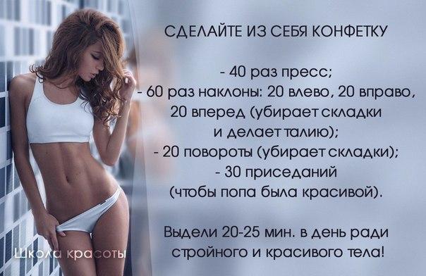 Как сделать себе красивое тело девушке в домашних условиях