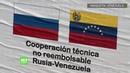 La Russie fournit une aide humanitaire au Venezuela