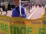 Светлое ТВ 12 июня флешмоб - шествие Светлых сил за Светлое будущее - Потап и Настя