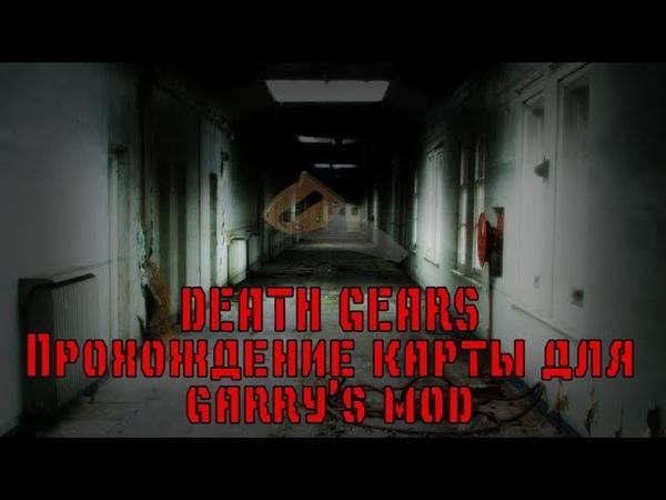 Пила теперь и в Garry's Mod! Ну или история двух неудачников...