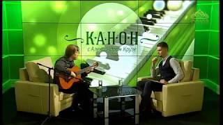 Канон От 20 января Гитарист виртуоз композитор Кирилл Волжанин Часть 1