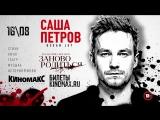 Шоу Александра Петрова #ЗАНОВОРОДИТЬСЯ в Киномакс 16 августа