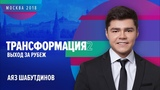 Аяз Шабутдинов ТРАНСФОРМАЦИЯ 2 Выход за рубеж Университет СИНЕРГИЯ 2018 Like центр