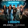 Scorpions | 05.11.2019 | ВТБ Арена