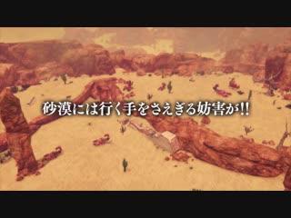 PS4「アークオブアルケミスト」プロモーションムービー2