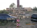 Болотный Драйв. Мобилизация Трофи 2011.