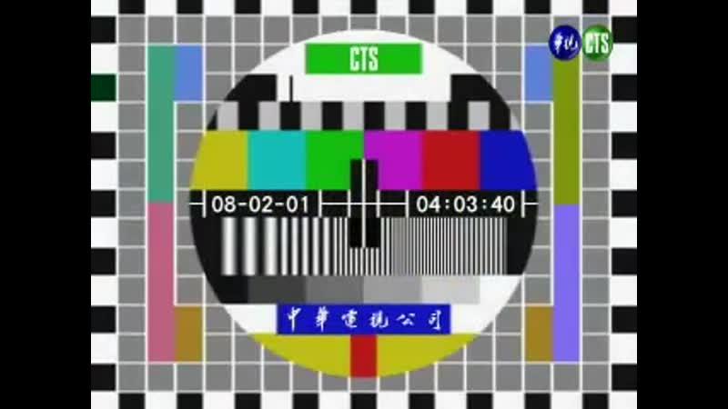 Окончание эфира (CTS [Тайвань], 31.01.2008)