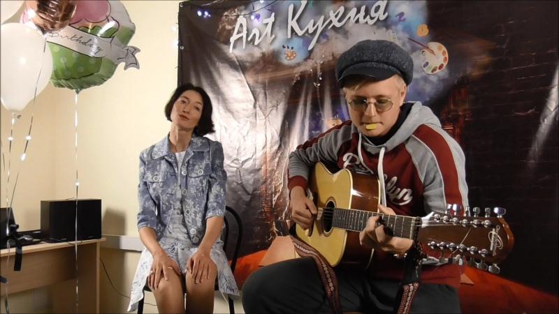 Александра Шевченко и Михаил Захаров - Красота (Арт-кухня 16.09.18)
