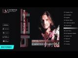 Дмитрий Четвергов - С цветка на цветок (Альбом 2005 г)