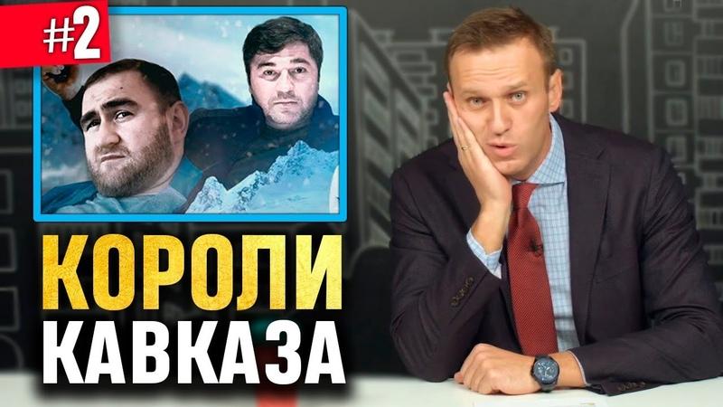 МАФИЯ Черкесска ещё не всё Расследование Навального ФБК