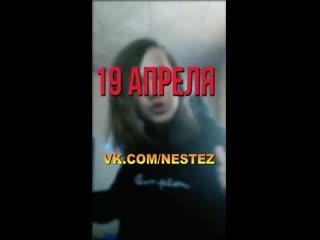NESTEZ feat. VEGA - A.C.A.B. (СНИППЕТ) ДРОП 19 АПРЕЛЯ