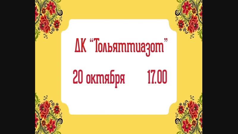 Благотворительный спектакль Женитьба Бальзаминова