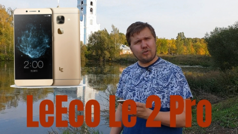 LeEco (LeTV ) Le 2 Pro x625, бюджетный игровой телефон из Китая
