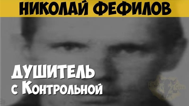 Николай Фефилов Серийный убийца маньяк Душитель с Контрольной Уральский душитель