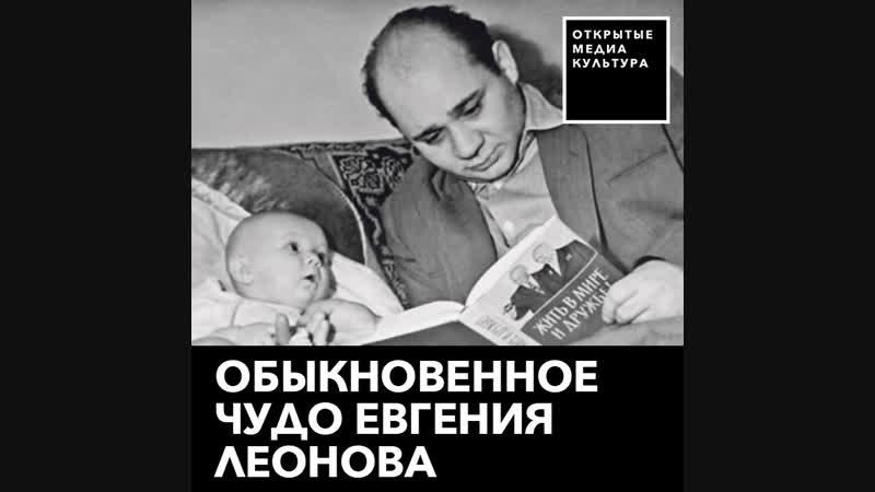 Чудо Евгения Леонова