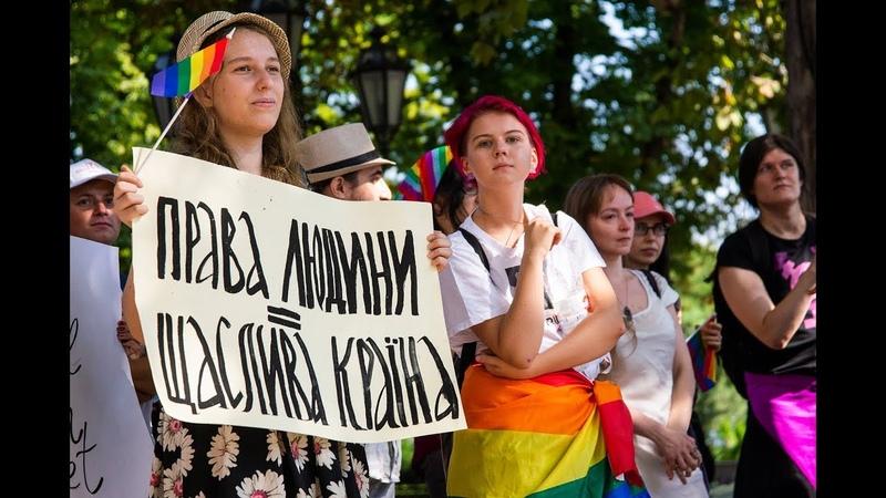 В Одессе прошел Гей прайд 2018