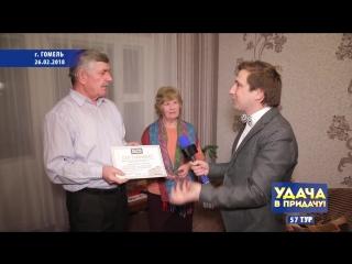 Пенсионер из Гомеля Петр Кривошеев выиграл двухкомнатную квартиру в Минске в 57 туре игры