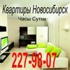 квартиры посуточно новосибирск,снять квартиру
